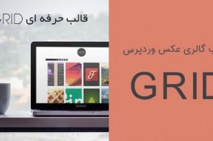 دانلود قالب گالری عکس وردپرس Grid فارسی و ریسپانسیو