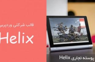 دانلود قالب شرکتی وردپرس Helix فارسی و ریسپانسیو
