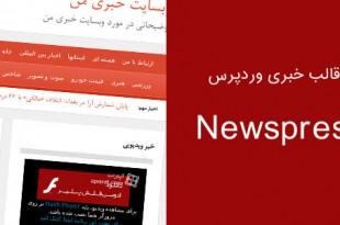 دانلود قالب خبری وردپرس Newspress فارسی و ریسپانسیو