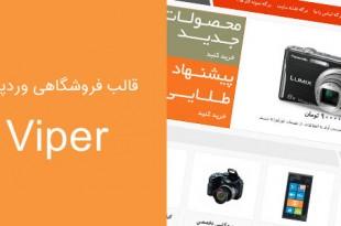 دانلود قالب فروشگاهی وردپرس Viper فارسی و ریسپانسیو