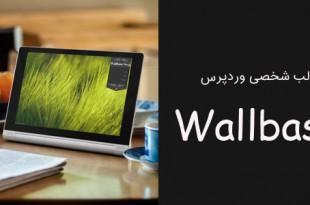 دانلود قالب شخصی وردپرس Wallbase فارسی و ریسپانسیو