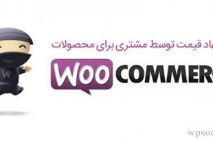 پیشنهاد قیمت توسط مشتری برای محصولات در ووکامرس