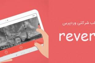 دانلود قالب شرکتی وردپرس revera فارسی و ریسپانسیو
