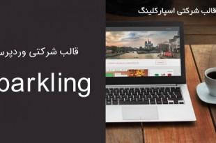 دانلود قالب شرکتی وردپرس Sparkling فارسی و ریسپانسیو