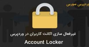 غیرفعال سازی اکانت کاربران وردپرس با افزونه Account Locker