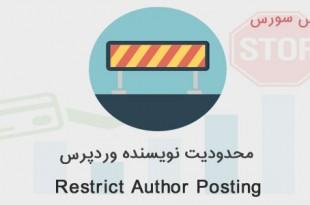 محدودیت دسترسی به دسته ها برای نویسنده با افزونه Restrict Author Posting