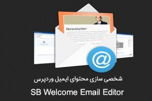 شخصی سازی ایمیل وردپرس با افزونه SB Welcome Email Editor
