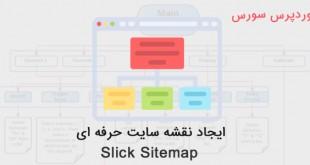ایجاد سایت مپ برای وردپرس با افزونه Slick Sitemap