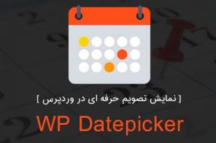 نمایش تقویم حرفه ای وردپرس با افزونه WP Datepicker