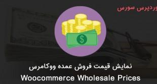 قیمت عمده محصولات ووکامرس با افزونه Woocommerce Wholesale Price