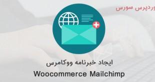 ارسال خبرنامه ووکامرس با افزونه Woocommerce Mailchimp