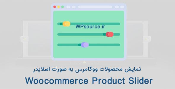 نمایش محصولات ووکامرس به صورت اسلایدر با افزونه Woocommerce Product Slider افزونه woocommerce product slider نمایش محصولات اسلایدری ووکامرس افزونه Woocommerce Product Slider Woocommerce Product SliderWoocommerce Product Slider wpsource
