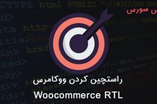 راستچین کردن فروشگاه ووکامرس با افزونه Woocommerce RTL