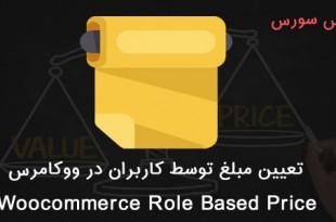 قیمت های متفاوت برای گروه های کاربری مختلف ووکامرس با افزونه Woocommerce Role Based Price