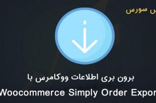 برون بری اطلاعات ووکامرس با افزونه Woocommerce Simply Order Export