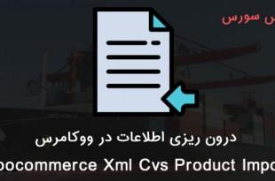 ایمپورت اطلاعات ووکامرس با افزونه Woocommerce Xml Cvs Product Import