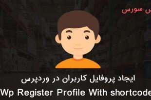پروفایل کاربران وردپرس با افزونه Wp Register Profile With shortcode