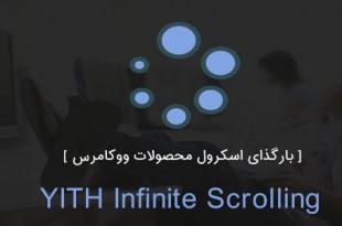 بارگذاری اسکرول محصولات ووکامرس با افزونه YITH Infinite Scrolling