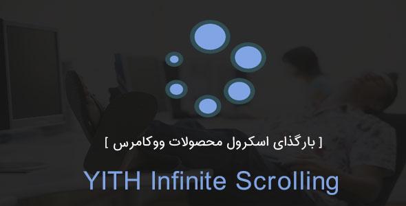 بارگذاری اسکرول محصولات ووکامرس با افزونه YITH Infinite Scrolling افزونه yith infinite scrolling بارگذاری اسکرول محصولات ووکامرس با افزونه YITH Infinite Scrolling YITH Infinite Scrolling