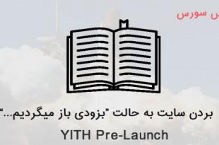 ایجاد حالت بزودی در وردپرس با افزونه YITH Pre-Launch