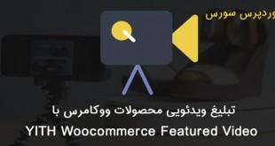 معرفی ویدئویی محصول ووکامرس با افزونه YITH Woocommerce Featured Video