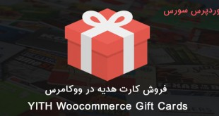 فروش گیفت کارت محصولات ووکامرس با افزونه YITH Woocommerce Gift Cards
