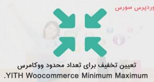 محدودیت در تعداد سفارش ووکامرس با افزونه YITH Woocommerce Minimum Maximum