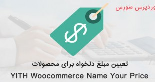 انتخاب قیمت توسط مشتری با افزونه YITH Woocommerce Name Your Price