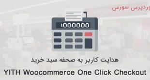 خرید یک مرحله ای ووکامرس با افزونه YITH Woocommerce One Click Checkout