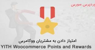 پاداش برای مشتریان ووکامرس با افزونه YITH Woocommerce Points and Rewards