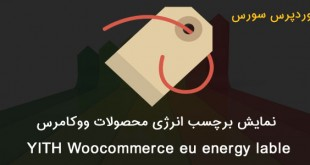برچسب انرژی محصولات ووکامرس با افزونه YITH Woocommerce eu energy lable
