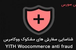 شناسایی خرید مشکوک در ووکامرس با افزونه YiTH Woocommerce anti fraud