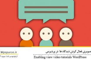 آموزش تصویری فعال کردن دیدگاه ها در وردپرس