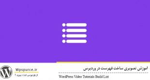 List-WordPress-wpsource.ir