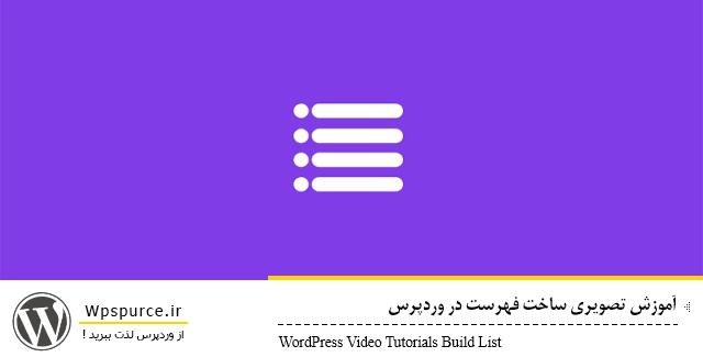 List-WordPress-wpsource.ir آموزش تصویری ساخت فهرست در وردپرس آموزش تصویری ساخت فهرست در وردپرس List WordPress wpsource