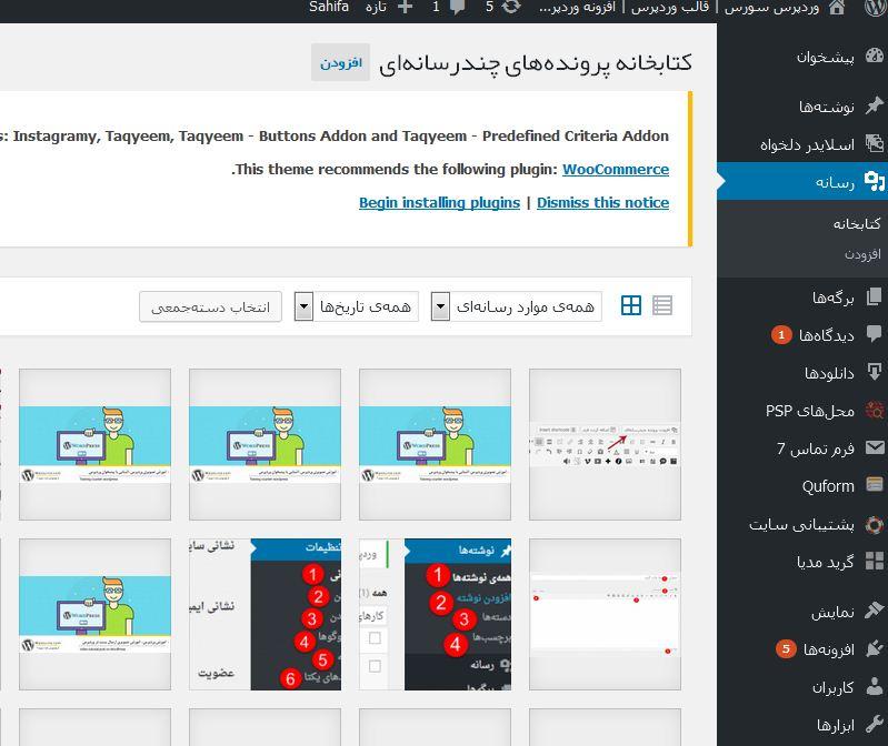 MEDIA-WPSOURCE.IR آموزش تصویری افزودن رسانه در وردپرس آموزش تصویری افزودن رسانه در وردپرس MEDIA WPSOURCE