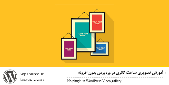 آموزش تصویری ساخت گالری در وردپرس آموزش تصویری ساخت گالری در وردپرس آموزش تصویری ساخت گالری در وردپرس No plugin in WordPress Video gallery wpsource