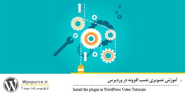 آموزش تصویری نصب افزونه در وردپرس آموزش تصویری نصب افزونه در وردپرس آموزش تصویری نصب افزونه در وردپرس Plug WordPress wpsource