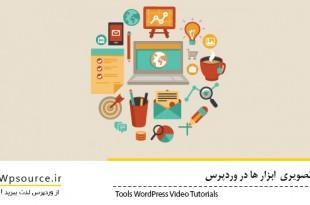 آموزش تصویری ابزار ها در وردپرس