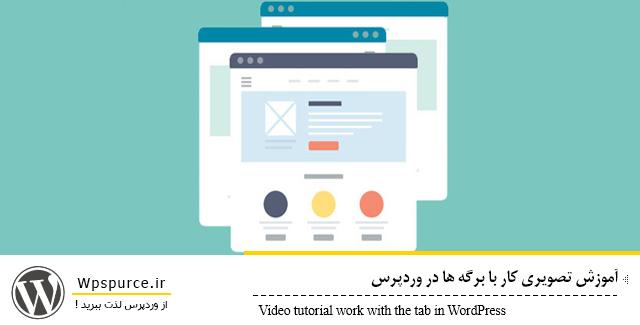 آموزش تصویری کار با برگه ها در وردپرس آموزش تصویری کار با برگه ها در وردپرس آموزش تصویری کار با برگه ها در وردپرس Video tutorial work with the tab in WordPress wpsource