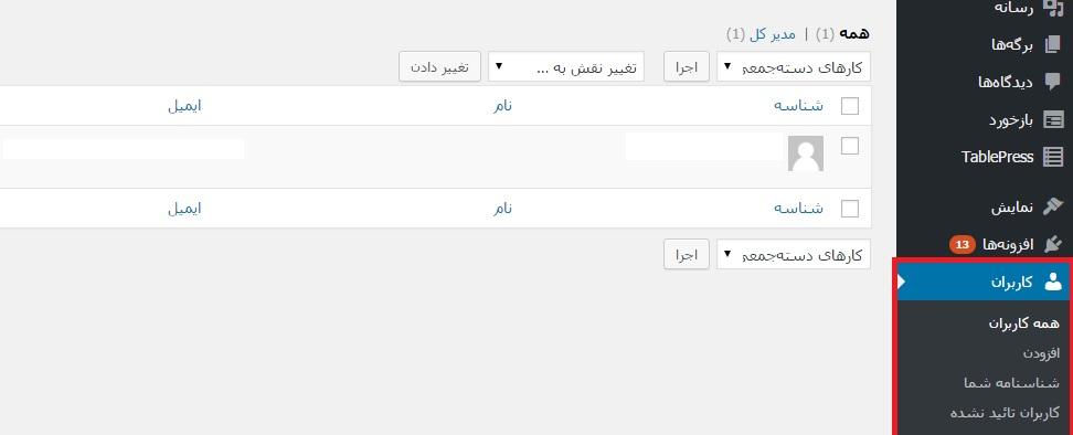 all-users-wpsource.ir آموزش تصویری نقش های کاربری در وردپرس آموزش تصویری نقش های کاربری در وردپرس all users wpsource
