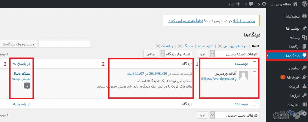 comments-in-WP-04-1024x407 آموزش تصویری فعال کردن دیدگاه ها در وردپرس آموزش تصویری فعال کردن دیدگاه ها در وردپرس comments in WP 04