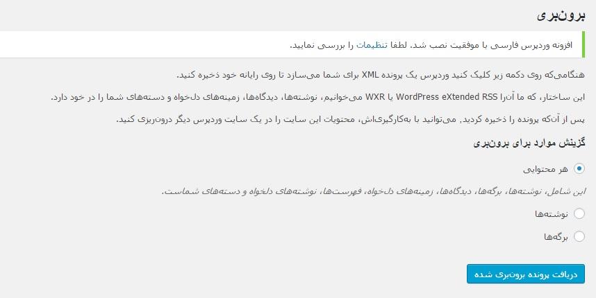 import-WPSOURCE آموزش تصویری  ابزار ها در وردپرس آموزش تصویری  ابزار ها در وردپرس import WPSOURCE