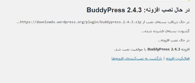 install-plugins-4 آموزش تصویری نصب افزونه در وردپرس آموزش تصویری نصب افزونه در وردپرس install plugins 4