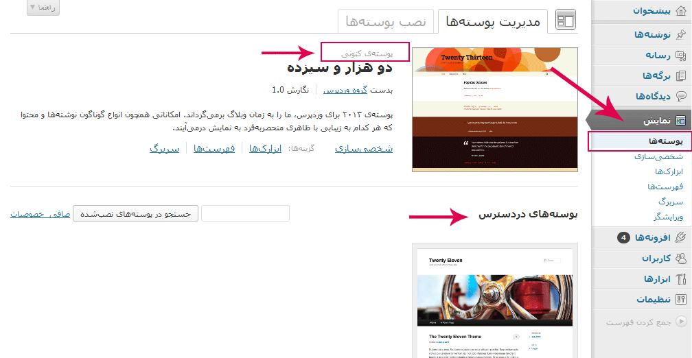 آموزش تصویری نصب قالب در وردپرس آموزش تصویری نصب قالب در وردپرس آموزش تصویری نصب قالب در وردپرس option theme admin wordpres