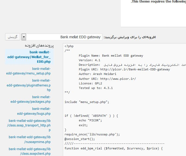 ویرایش افزونه وردپرس آموزش تصویری نصب افزونه در وردپرس آموزش تصویری نصب افزونه در وردپرس plugins wpsource