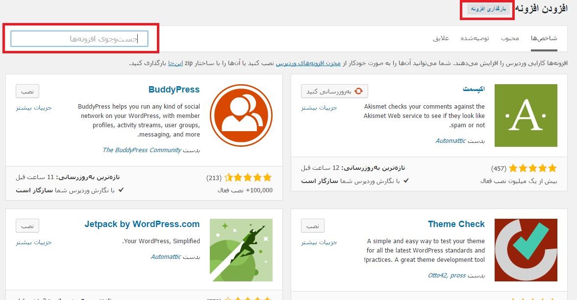 آموزش تصویری نصب افزونه در وردپرس آموزش تصویری نصب افزونه در وردپرس آموزش تصویری نصب افزونه در وردپرس search plugins 3